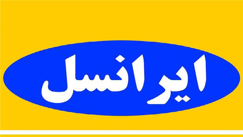 تمدید رایگان مکالمه ایرانسل برای مناطق سیل زده تا پایان تعطیلات نوروزی