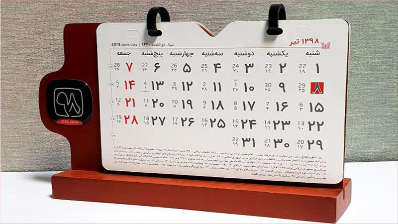 دانلود تقویم 98 برای گوشی و کامپیوتر
