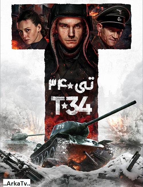 دانلود فیلم تی ۳۴ با دوبله فارسی T-34 2018