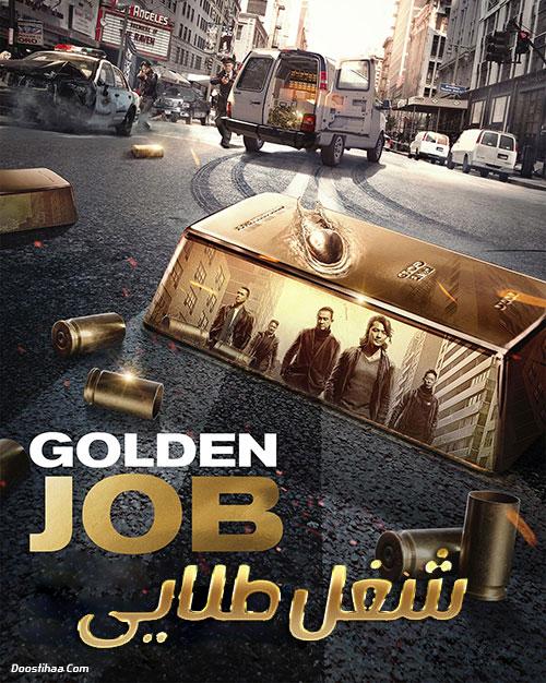 دانلود فیلم سرقت طلایی Golden Job 2018 دوبله فارسی