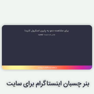 بنر چسبان اینستاگرام برای سایت
