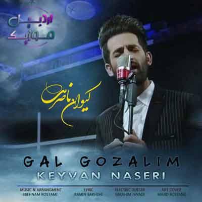 دانلود آهنگ گل گوزلیم از کیوان ناصری