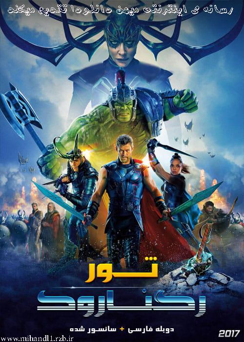 دانلود فیلم Thor Ragnarok 2017 ثور رگناروک با دوبله فارسی