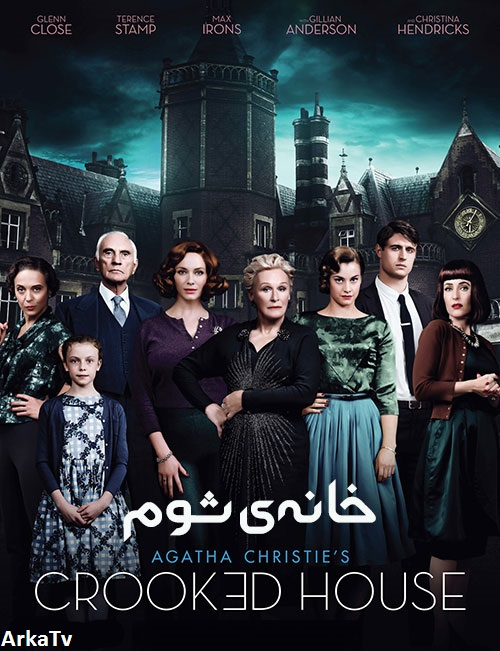 دانلود دوبله فارسی فیلم خانه شوم Crooked House 2017