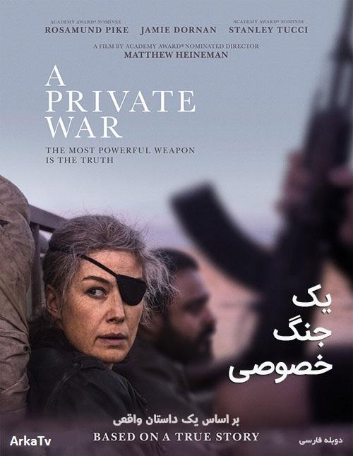 دانلود دوبله فارسی فیلم یک جنگ خصوصی A Private War 2018