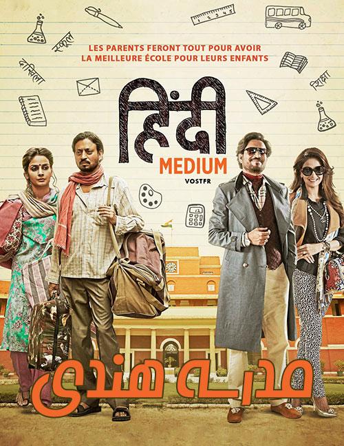 دانلود فیلم مدرسه هندی با دوبله فارسی Hindi Medium 2017