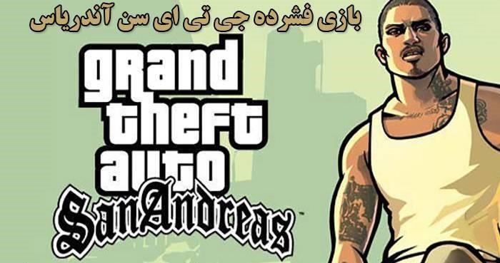 دانلود بازی جی تی ای سن آندریاس فشرده برای PC