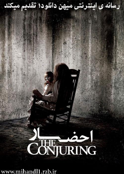 دانلود فیلم احضار 4 با دوبله فارسی