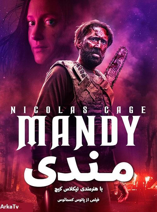 دانلود فیلم مندی با دوبله فارسی Mandy 2018