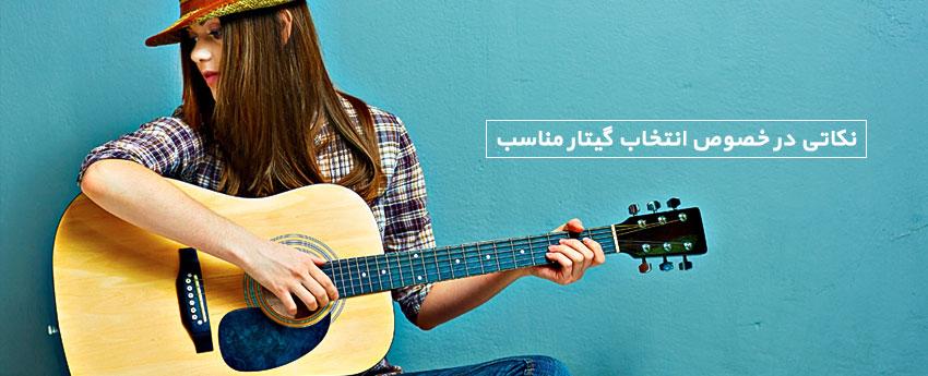 نحوه تشخیص و انتخاب یک گیتار مناسب