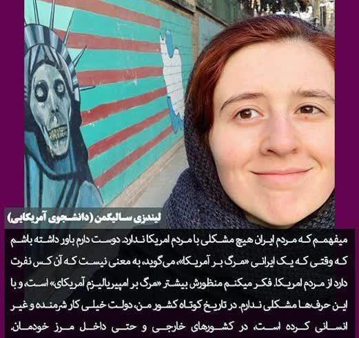لیندزی سالیگمن دانشجوی آمریکایی