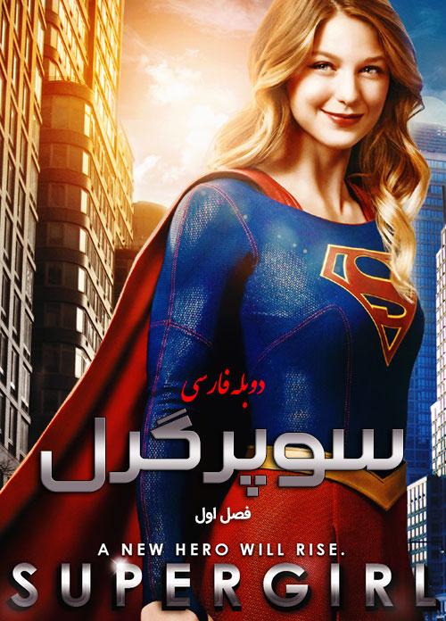 دانلود دوبله فارسی فصل اول سریال سوپرگرل Supergirl TV Series