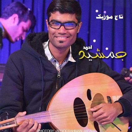 دانلود گلچینی از بهترین آهنگ های احمد جمشید