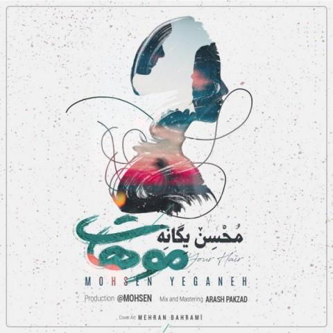 دانلود آهنگ موهات از محسن یگانه به همراه متن