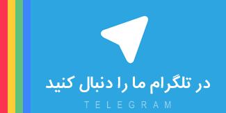 نحوه عضویت در کانال تلگرام