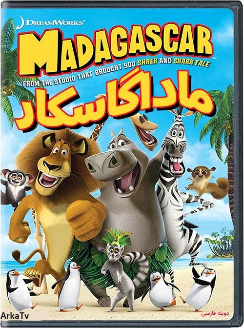 دانلود انیمیشن ماداگاسکار ۱ با دوبله فارسی Madagascar 2005