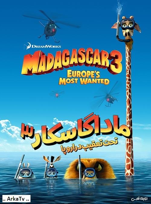 دانلود انیمیشن ماداگاسکار ۳ با دوبله فارسی Madagascar 2012