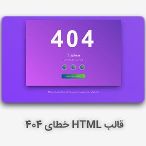 قالب htmlخطای 404 برای سایت