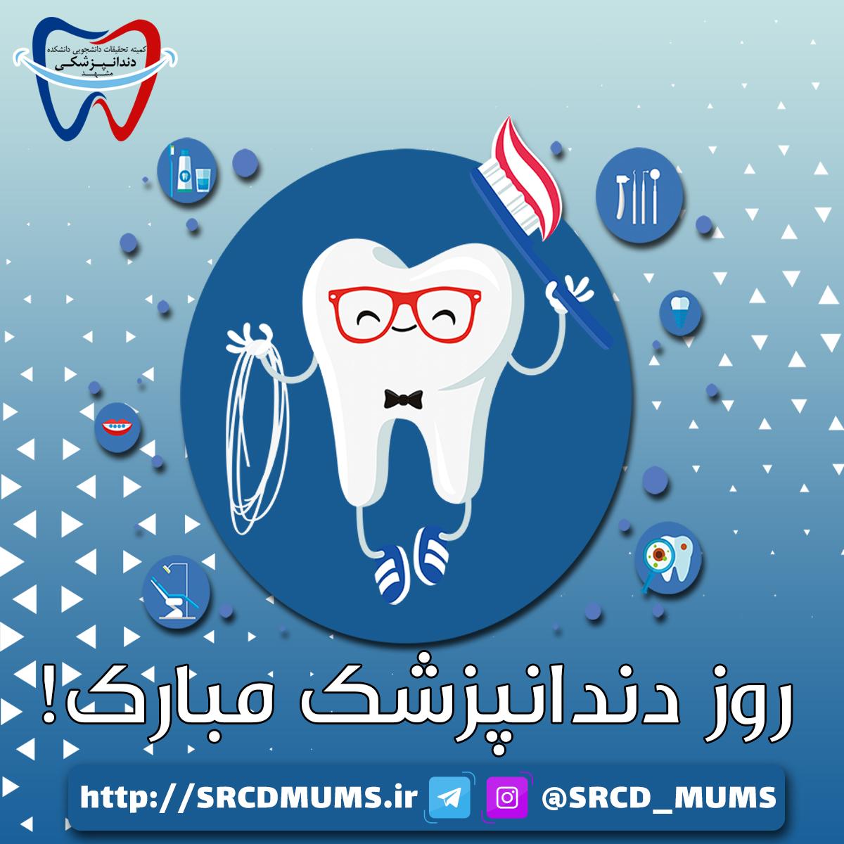 روز دندانپزشکی مبارک!