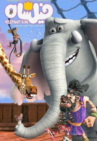 دانلود فیلم فیلشاه 2017