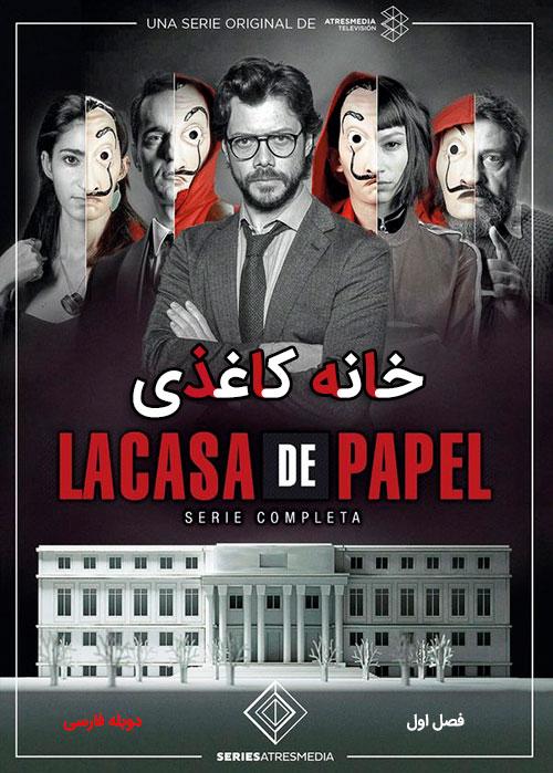 دانلود دوبله فارسی سریال خانه کاغذی فصل اول کامل Money Heist 2017