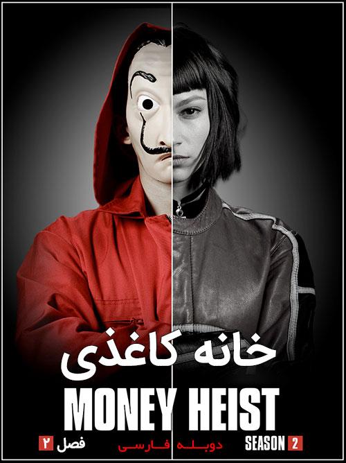 دانلود دوبله فارسی سریال خانه کاغذی فصل دوم  کامل Money Heist 2018