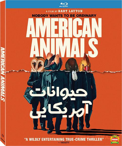 دانلود دوبله فارسی فیلم حیوانات آمریکایی American Animals 2018
