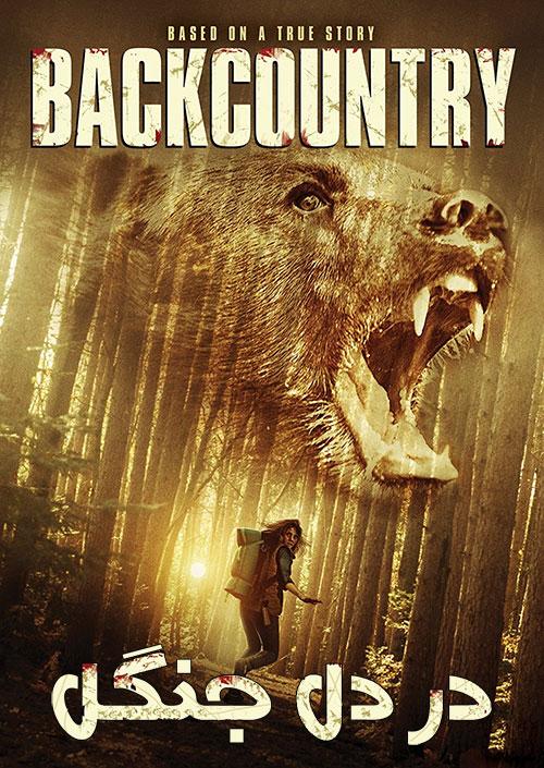 دانلود فیلم در دل جنگل با دوبله فارسی Backcountry 2014