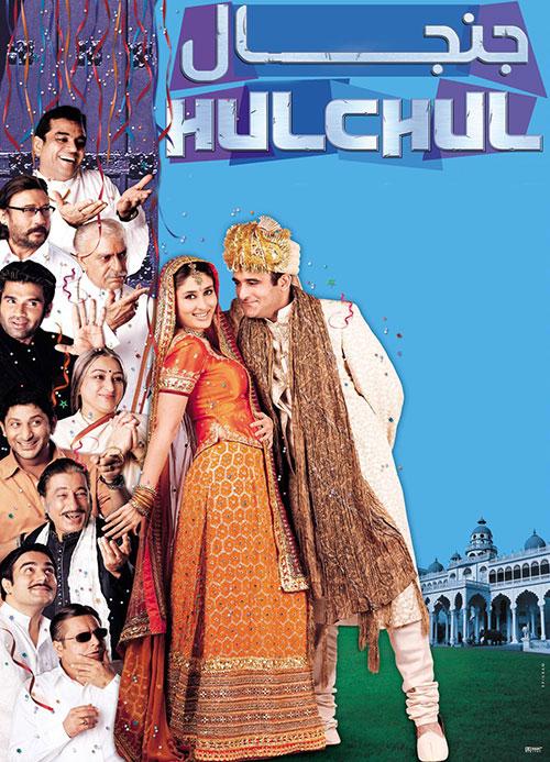 دانلود فیلم جنجال با دوبله فارسی Hulchul 2004