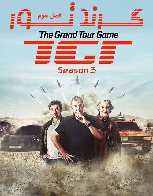 دانلود فصل سوم مستند گرند تور The Grand Tour Season 3 2019