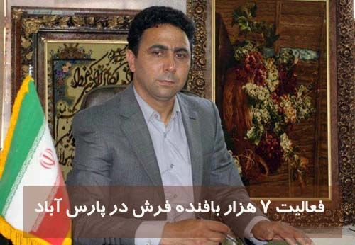 چه تعداد بافنده فرش دستبافت در پارس آباد اردبیل فعالیت میکنند؟