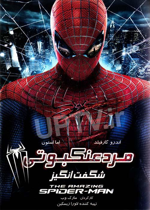 مرد عنکبوتی شگفت انگیز The Amazing Spider-Man 2012 با لینک مستقیم و کیفیت عالی