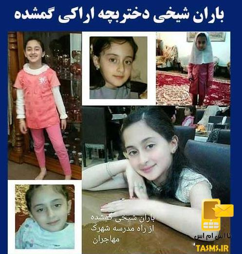 آخرین اخبار از ناپدید شدن باران شیخی دختر اراکی