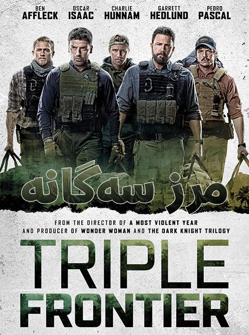 دانلود فیلم مرز سهگانه با دوبله فارسی Triple Frontier 2019
