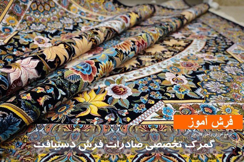 جزییات راه اندازی گمرک تخصصی صادرات فرش دستبافت