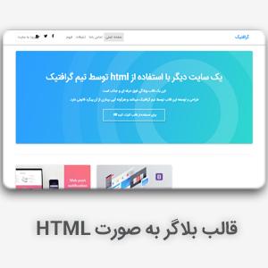 قالب HTML رایگان وبلاگی بلاگر