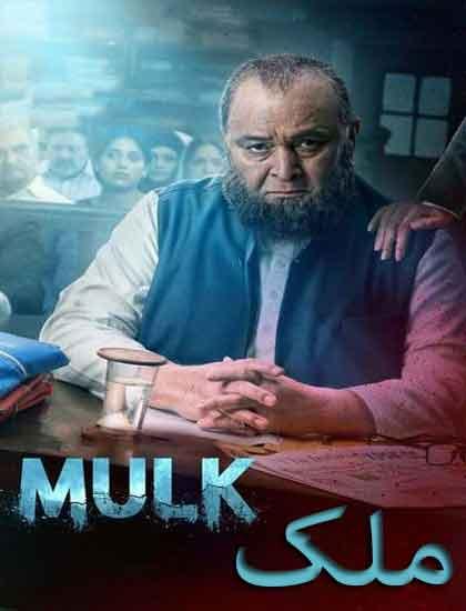 دانلود فیلم هندی ملک Mulk 2018 دوبله فارسی