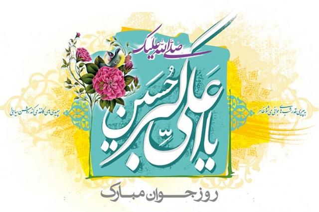 دانلود جلسه ولادت حضرت علی اکبر(ع) 98 - هیئت مذهبی محبان الرقیه(س)بیلند