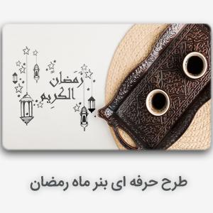 طرح آماده فتوشاپ به مناسبت فرا رسیدن ماه رمضان