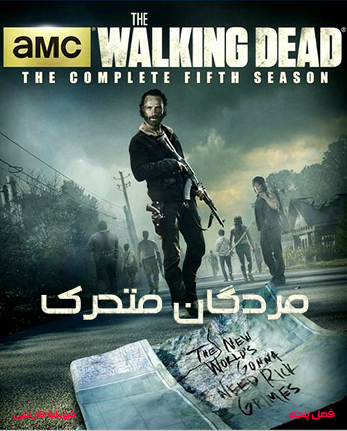 دانلود دوبله فارسی سریال مردگان متحرک فصل پنجم