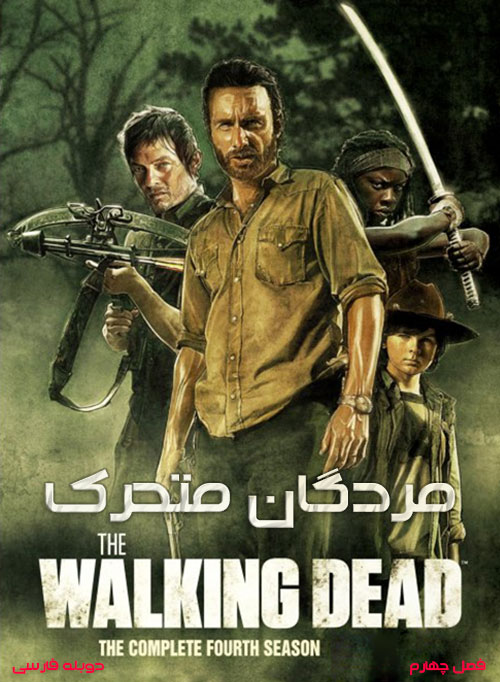 دانلود دوبله فارسی سریال مردگان متحرک فصل چهارم