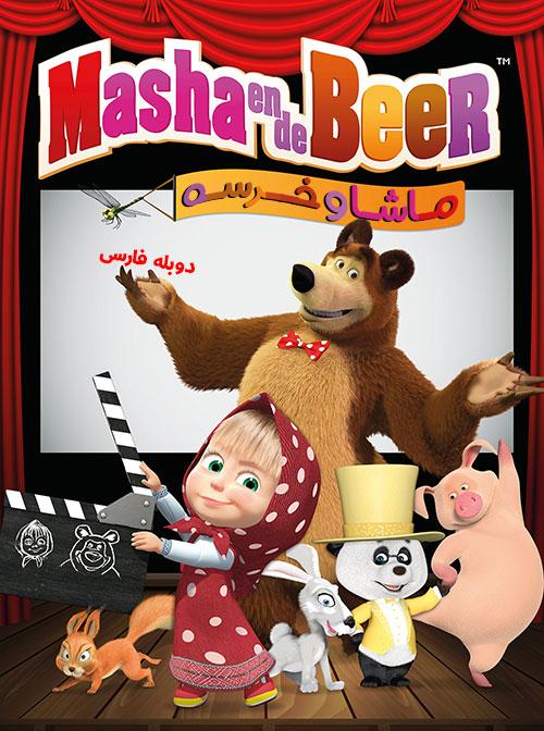دانلود کارتون ماشا و خرسه با دوبله فارسی Masha and the Bear
