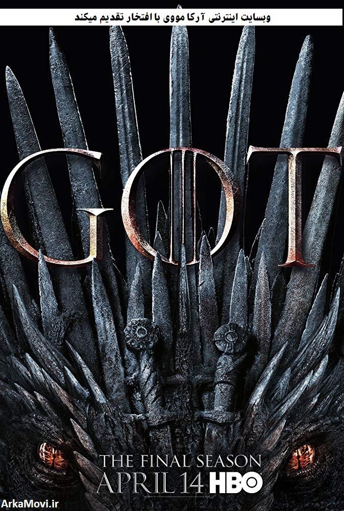 دانلود سریال Game of Thrones | «بازی تاج و تخت»دوبله فارسی سانسور شده و بدون سانسور