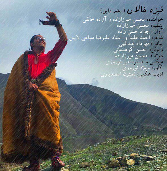 دانلود آهنگ قیزه خالان از محسن میرزازاده