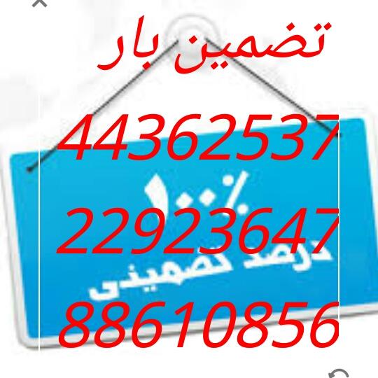 باربری  لاله(جنت آباد )    🔊44362537  🔊  خاور   کامیون    وانت 🔈   44362537🔈   نیسان   کادر  مجرب🔊  22923647🔊 تضمین  بار  44362537 داخل شهری   و شهرستان    بسته بن