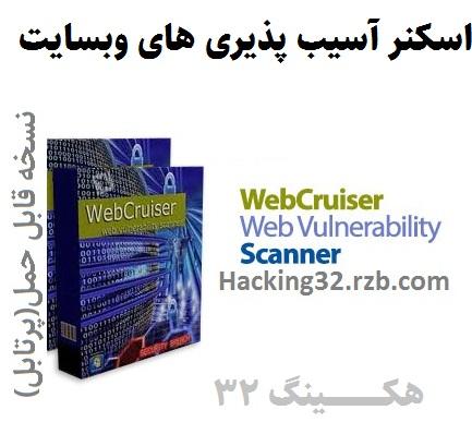 نرم افزار بررسی میزان امنیت و آسیب پذیری وبسایت ها پرتابل