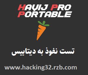 دانلود Havij v1.16 برای تست نفوذ دیتابیس و امنیت