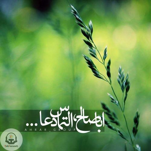 مداحی زیبای اباصالح التماس دعا