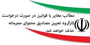 تابع قوانین جمهوری اسلامی