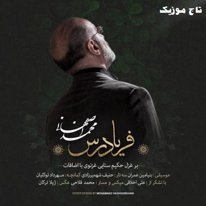 دانلود آهنگ محمد اصفهانی بنام فریادرس